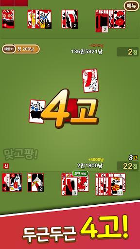 ub9deuace0ud321! : ubb34ub8cc uace0uc2a4ud1b1 uac8cuc784 1.0.16 screenshots 4