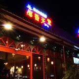 椰香天堂泰式創意料理餐廳