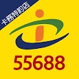 55688商家卡務