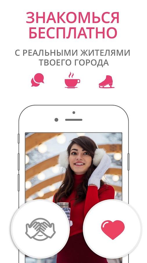 Мобильные знакомства соченские