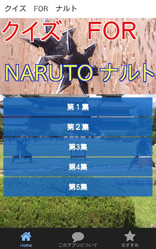 クイズFOR NARUTO -ナルトー人気漫画のナルトの検定