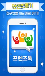 소개팅,소셜데이팅,채팅어플,애인만들기-프렌즈톡 screenshot 5