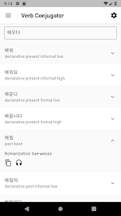 Wodeu:読むことで韓国語を学ぶ