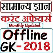 GK Current Affairs in Hindi 2018 - Samanya Gyan
