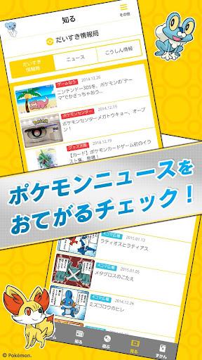 ポケモンだいすきクラブ公式アプリ screenshot 2