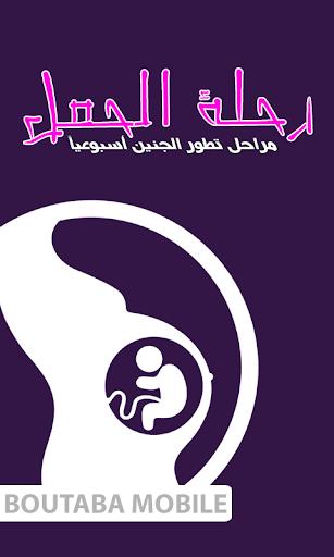 رحلة الحمل