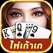 เก้าเกไทย HD- เกมบันเทิงออนไลน์