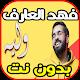 اغاني فهد العارف - وليه - fahd arif بدون نت APK