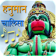 Hanuman Chalisa Audio & Lyrics Download on Windows