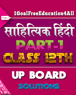 12th class sahityik hindi solution upboard part1 for PC-Windows 7,8,10 and Mac apk screenshot 1