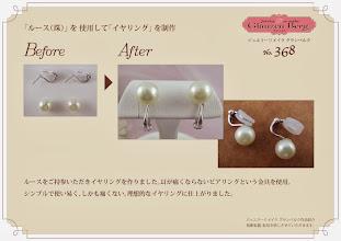 Photo: 「ルース(珠)」を使用して「イヤリング」を製作。 ジュエリーリメイク グランベルク作品紹介