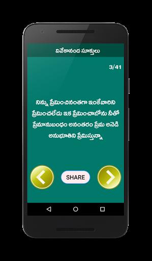 Telugu Kavithalu Telugu Poetry 1.8 screenshots 4
