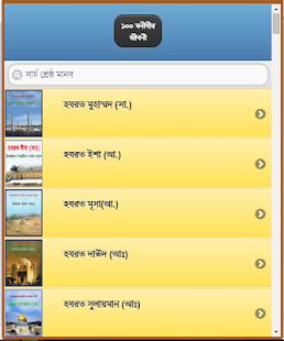১০০ মনীষীর জীবনী screenshot