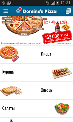 Domino's Pizza Belarus - screenshot