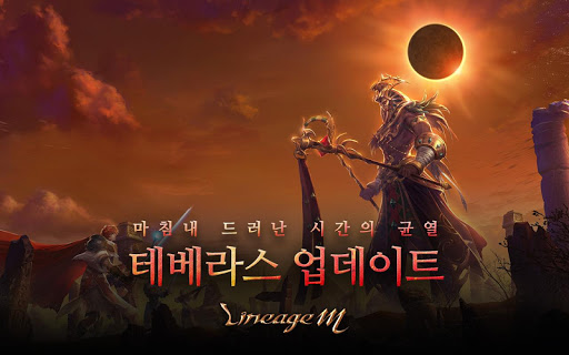 리니지M 1.3.19a Cheat screenshots 1