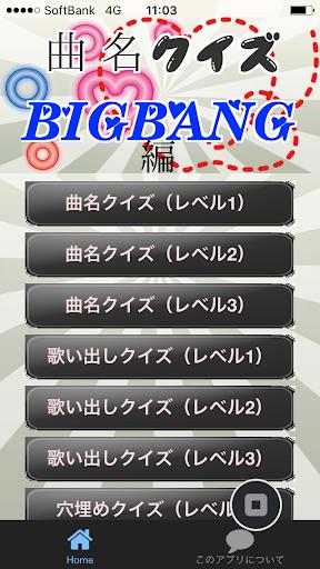 曲名クイズ・BIGBANG編 ~歌い出しが学べる無料アプリ