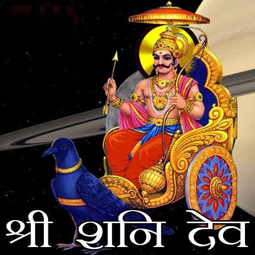 Shani Chalisa, Aarti, Kavach