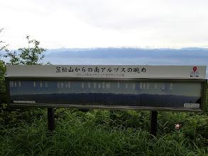 笠松山からの南アルプスの眺め