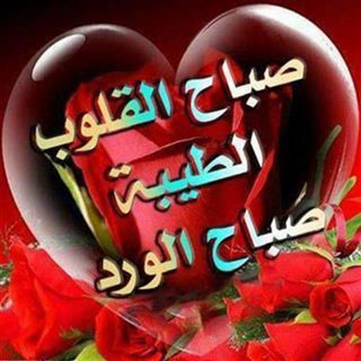 بطاقات صباح ومساء الخير متحركة Gif Apps On Google Play