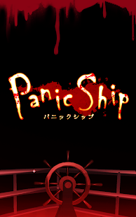 3Dホラーアドベンチャー:Panic Ship- screenshot thumbnail