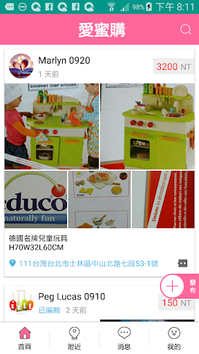 爱蜜购iMeGo:新的购物风格 尽情享受卖买拍卖互动的乐趣