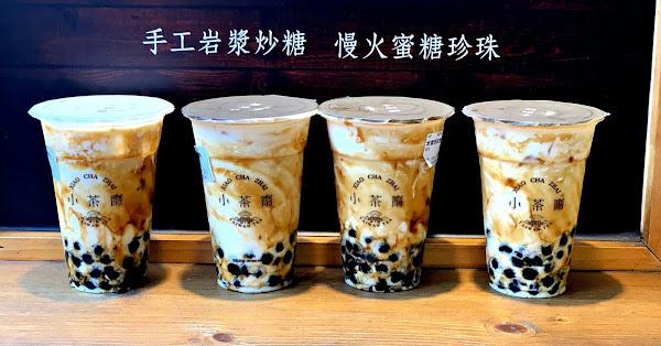 小茶齋|黑糖珍珠鮮奶-推薦岩漿珍珠鮮奶 厚漿珍珠鮮奶 (分店 菜單)