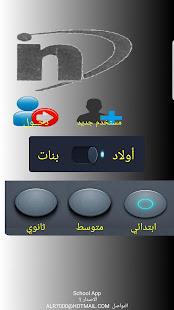 Download متابعة الطلاب For PC Windows and Mac apk screenshot 1