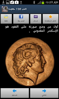 Screenshot of اغرب 100 معلومة