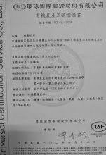 Photo: 2014-彩虹農場有機證書