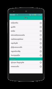 Free Download Khmer Biology APK