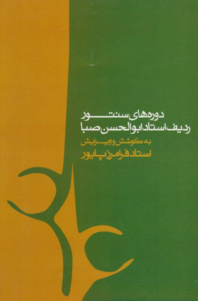 کتاب دورههای سنتور ردیف ابوالحسن صبا فرامرز پایور انتشارات ماهور