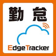 Edge Tracker 勤怠管理