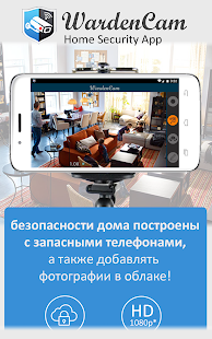 Главная Безопасность камеры Screenshot