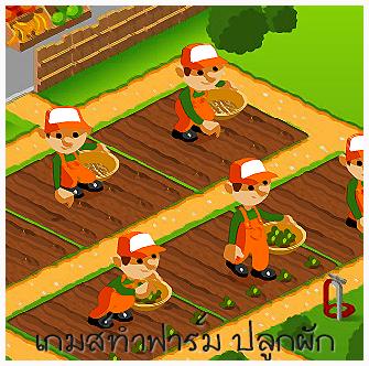 เกมส์ทําฟาร์ม ปลูกผัก by Gang