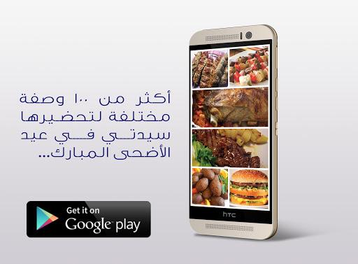 وصفات عربية لعيد الأضحى