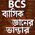 BCS: ব্যাসিক জ্ঞানের ভান্ডার icon