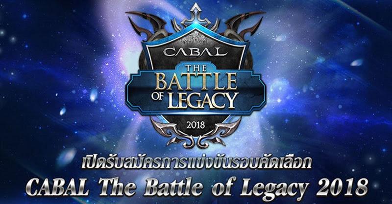 [Cabal] เปิดศึกแรก! Cabal The Battle of Legacy 2018