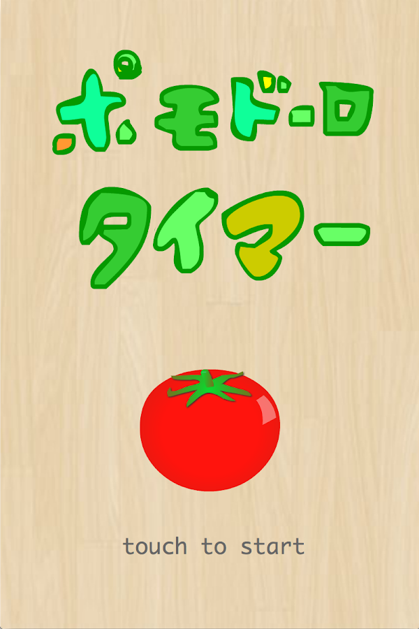 Tomato Timer- screenshot