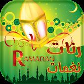 همسات رمضان بالصوت بدون انترنت