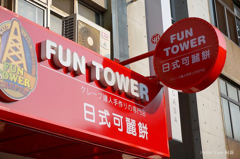 台中可麗餅,Fun tower日式可麗餅-2