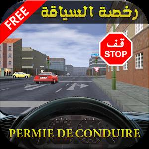 رخصة السياقةPermie de conduire