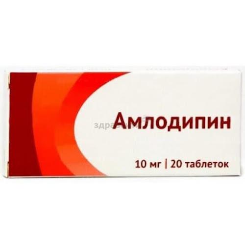Амлодипин таблетки 10мг 20шт