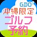 うちなーんちゅ専用ゴルフ予約アプリ - Androidアプリ