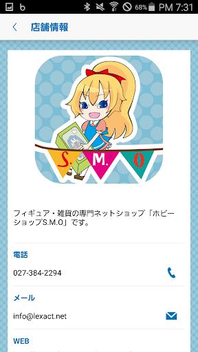 玩免費購物APP|下載フィギュア・アニメグッズの通販なら、ホビーショップS.M.O app不用錢|硬是要APP