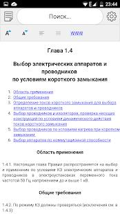 ПУЭ 7 - náhled