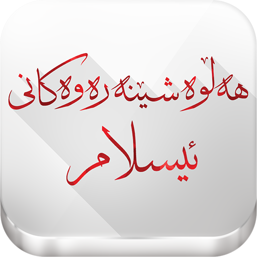 هەڵوەشێنەرەوەکانی ئیسلام file APK Free for PC, smart TV Download