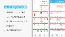 ナスカレPlus+《シフト共有カレンダー》のおすすめ画像2