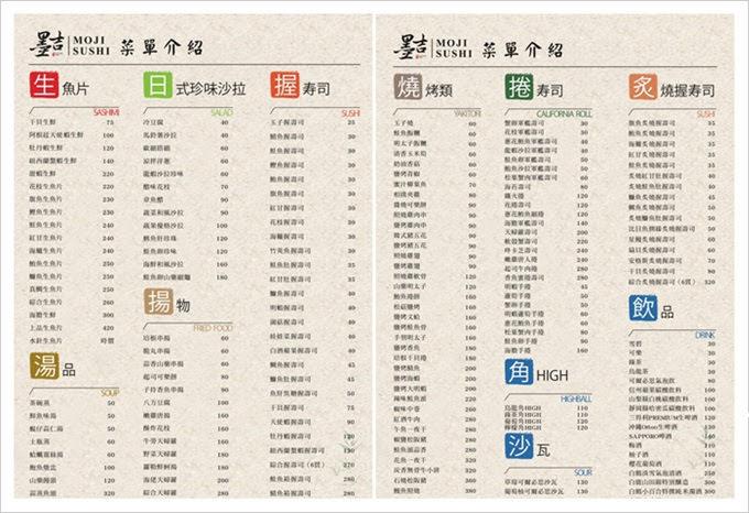 墨吉日本料理菜單