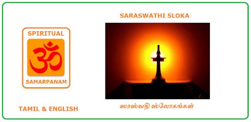 Saraswathi Andhadhi Pdf