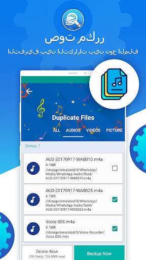 Duplicate Files Fixer and Remover screenshot 5